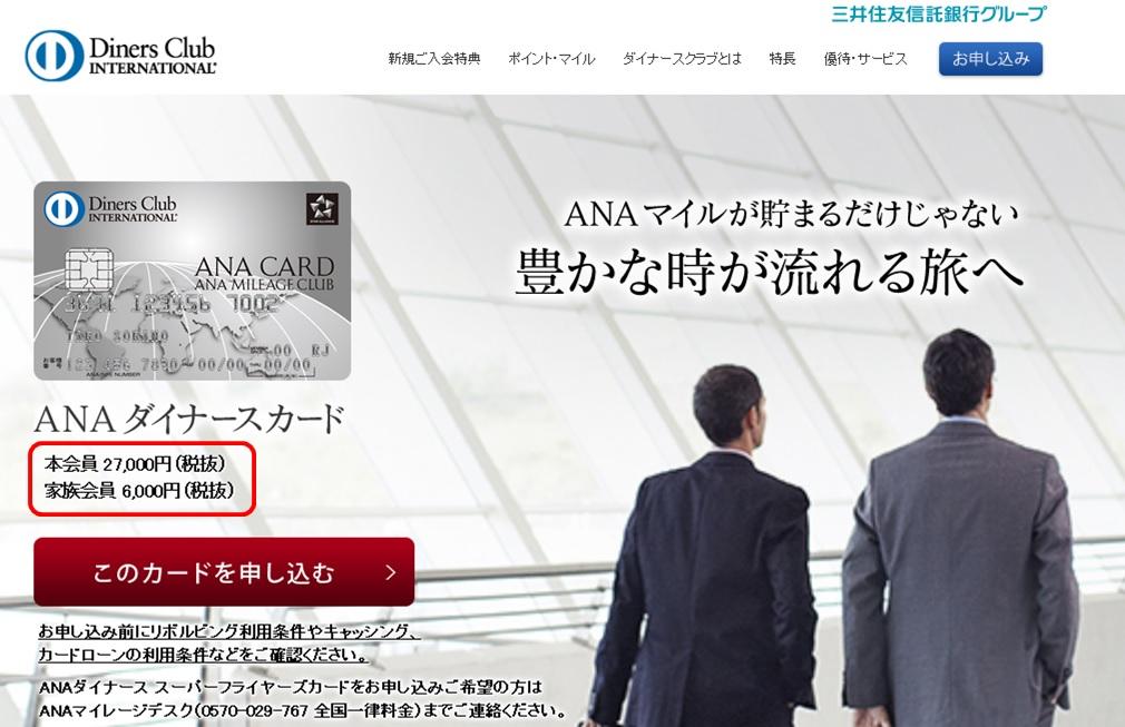 ANAダイナースカードの公式ホームページ画像キャプチャ