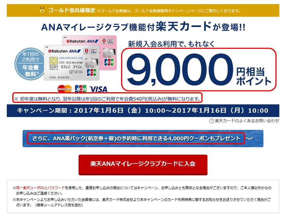 ANAマイレージクラブカードの公式ホームページ画像キャプチャ