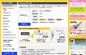 amazonギフト券なら高レートで還元される画像