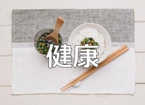 健康的な食事のイメージ画像