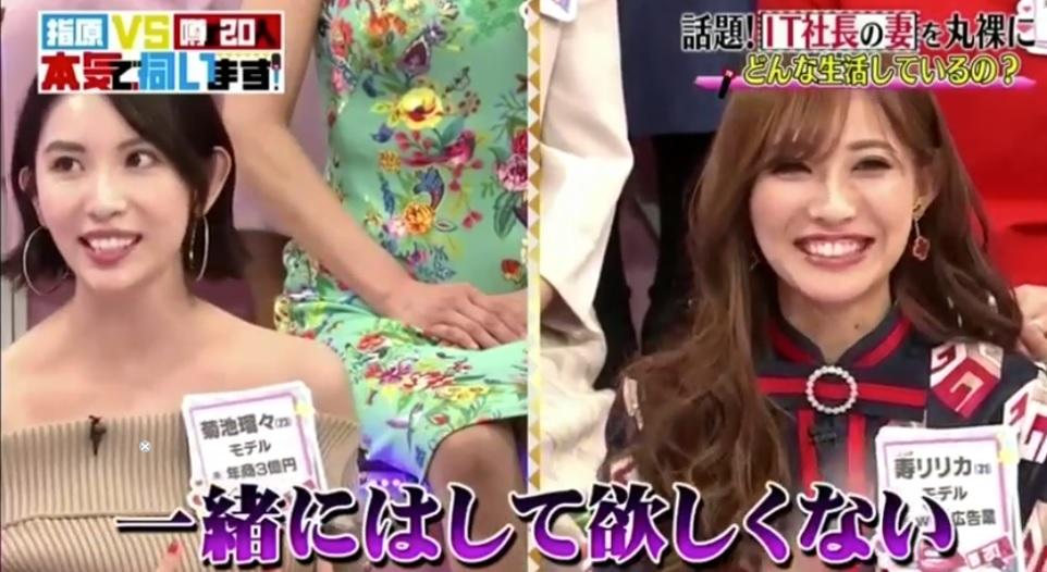 年商3億円のIT社長妻菊池瑠々さんが「いつもグッチを着ているような人と一緒にして欲しくない」と仰っている際の画像