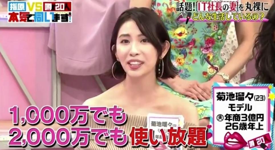 年商3億円のIT社長妻菊池瑠々さんが「上限額のないクレジットカードを2枚も渡されているので、1000万円でも2000万円でも使えます」と仰っている際の画像