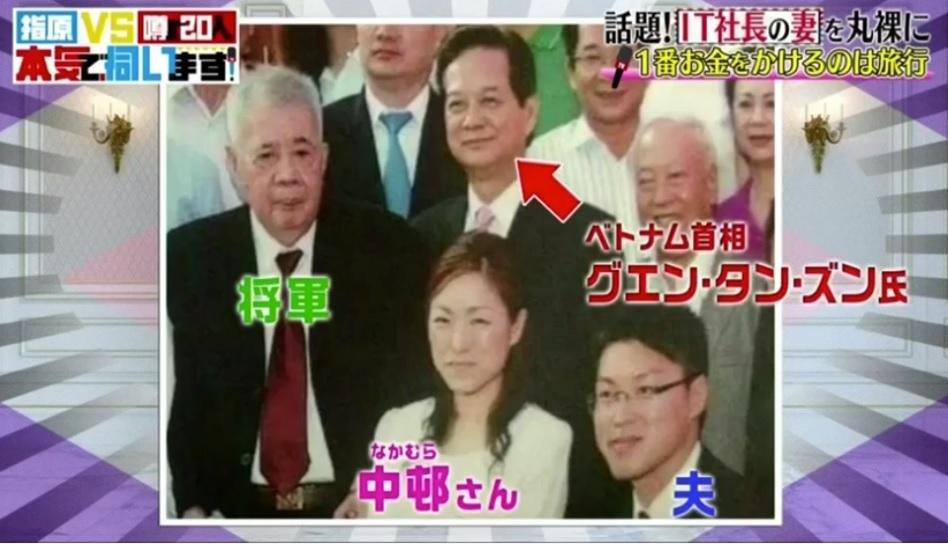「指原VS噂の20人 本気で伺います」で年商13億円のIT社長の妻であり専業主婦中邨宏映さん(34歳)がベトナム旅行でベトナムの首相や将軍と撮影された際の写真の画像