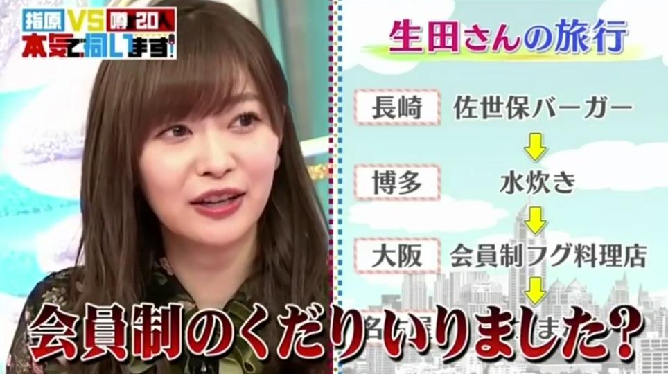 「指原VS噂の20人 本気で伺います」で保育士生田麻莉さんの発言に対して指原さんが「会員制のフグ屋さんのくだり、いりました?」とプチギレのコメントをした際の画像