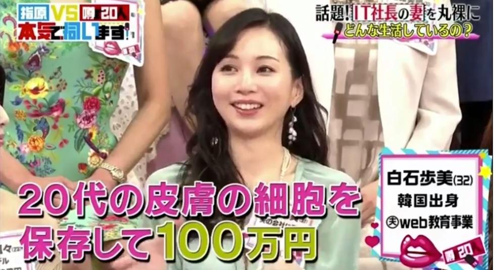 年商不明のIT社長妻白石歩美さんが「20代の皮膚の細胞を保存するのに100万円を使った」と仰っている際の画像