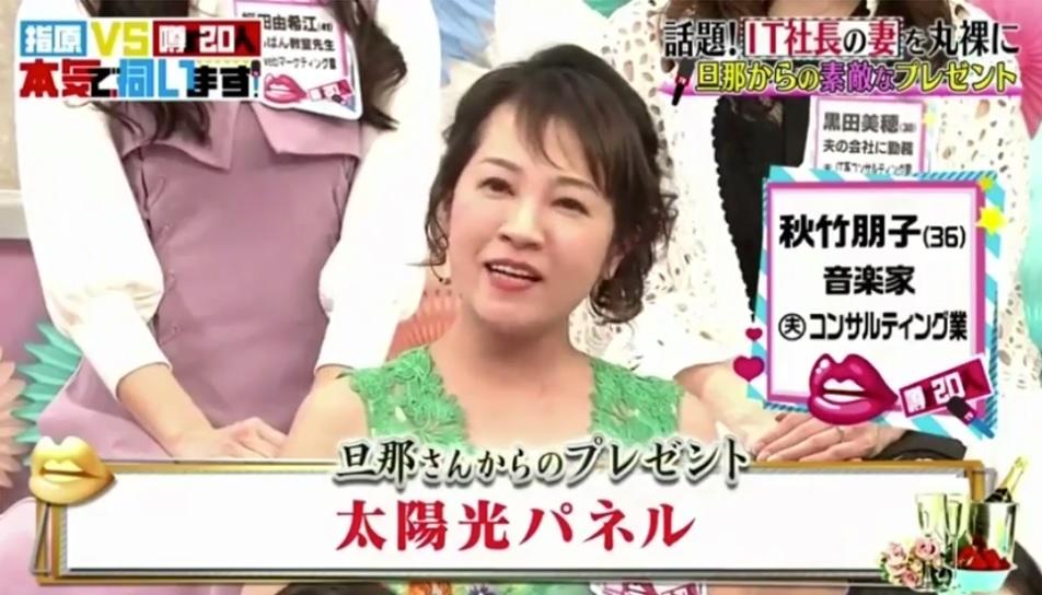 「指原VS噂の20人 本気で伺います」に出演されたIT社長の妻、秋竹朋子(あきたけともこ)さん(36歳・音楽家)はボイトレの先生という画像