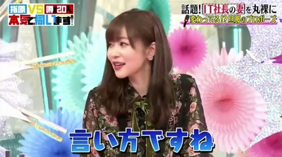 sashihara_vs_uwasano20ninn_honnkideukagaimasu_apuro-ti_puropose_narusisuto_romanntexikku_iikatadesune_sassi-gazou