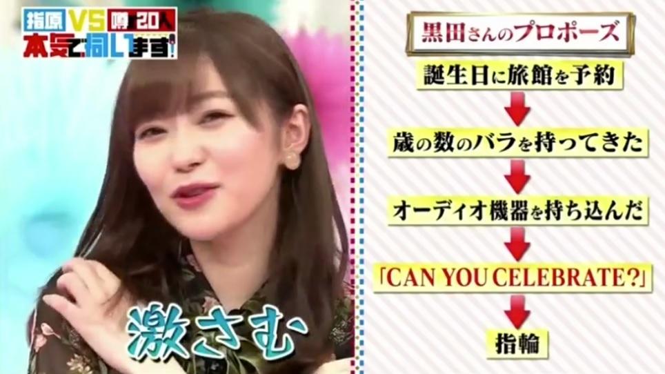 sashihara_vs_uwasano20ninn_honnkideukagaimasu_gekisamu_kurodasann_puropo-zu