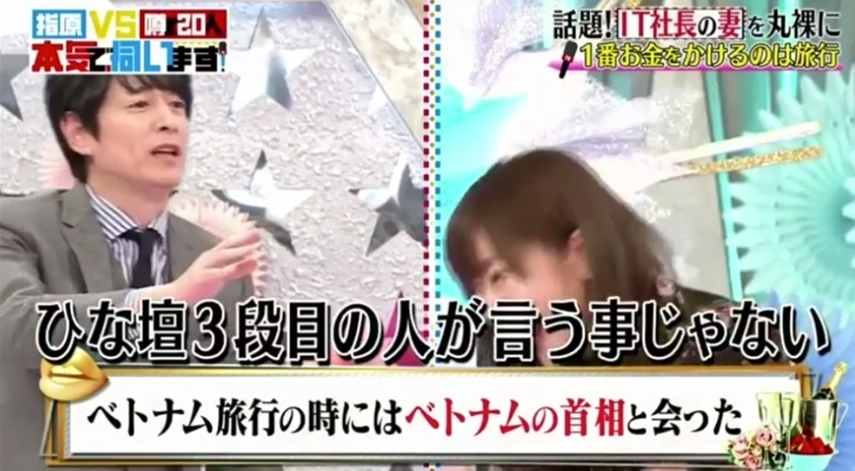 年商13億円のIT社長の妻であり専業主婦の中邨宏映(34歳)さんに対して博多大吉さんが「ひな壇3段目の人が言う事じゃない」とツッコミを入れた際の画像