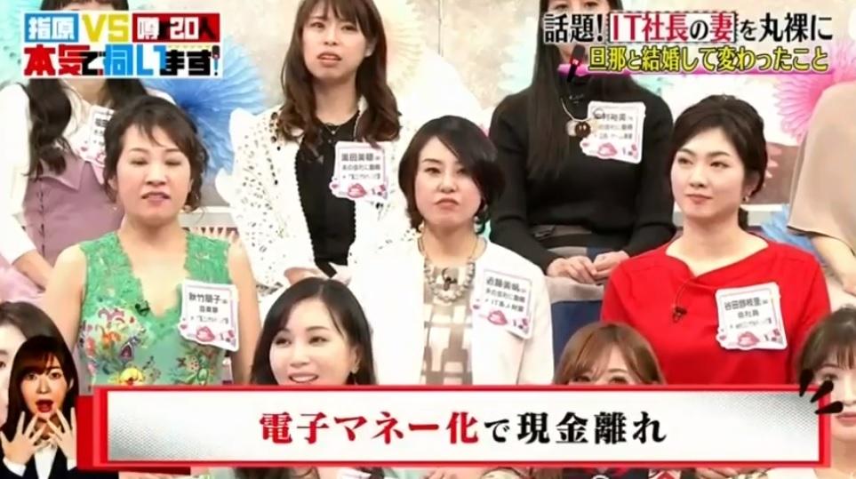 sasihara_vs_uwasano20ninn_itsyatyounotuma__dennsimane-kadegennkinnbanaresiteiru_itsyatyoutuma_gazou