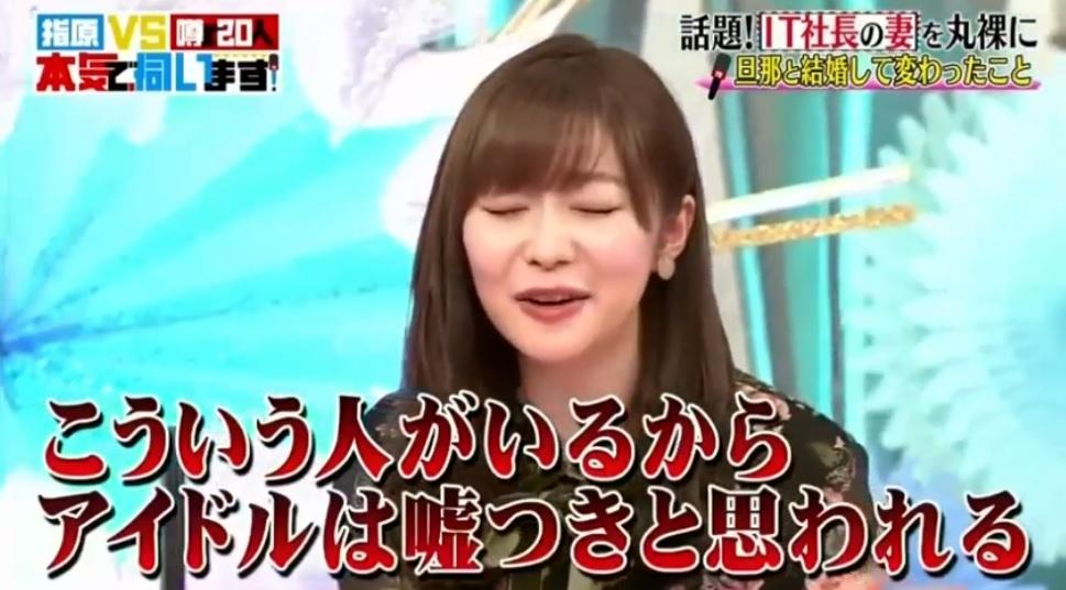 sasihara_vs_uwasano20ninn_itsyatyounotuma__sassi-kouiuhitogairukaraaidoruhausotukitoomowareru_comment_gazou
