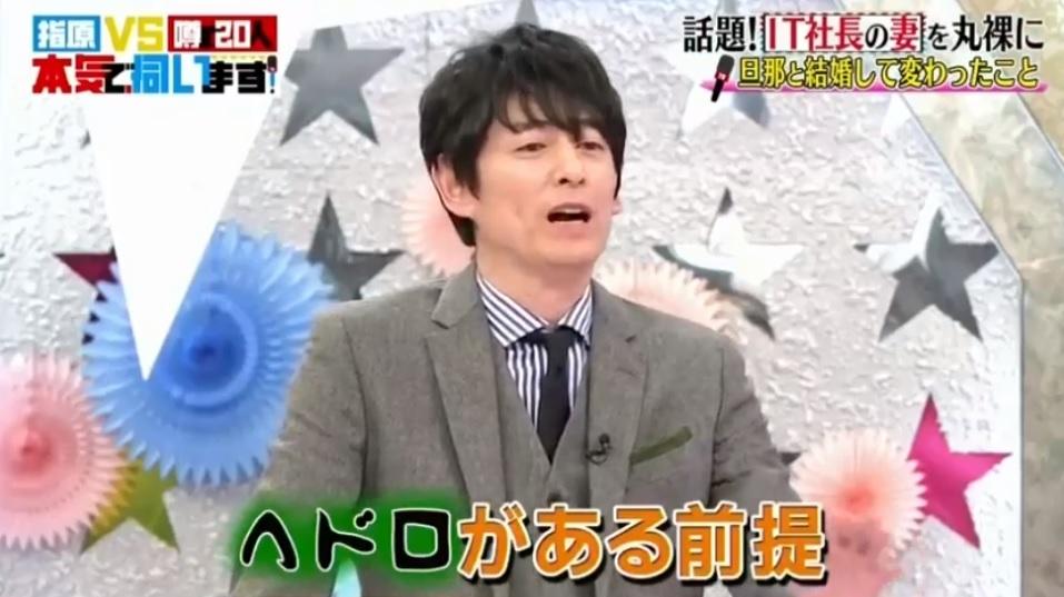 sasihara_vs_uwasano20ninn_itsyatyounotuma_hakatadaikiti_tukkomi_nazehedorogaaruzenntei_sashihararino_zennzennkajisinasou_gazou