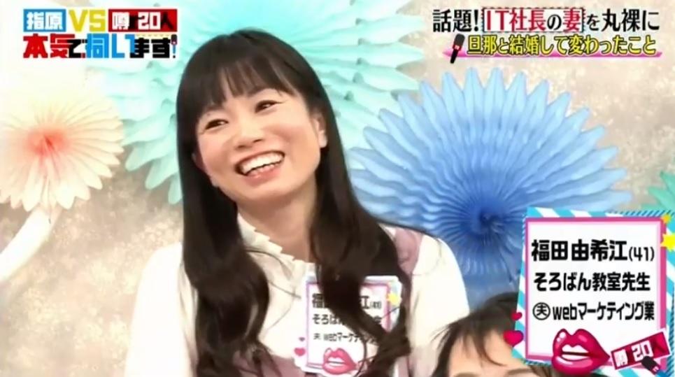 sasihara_vs_uwasano20ninn_itsyatyounotuma_hukudayukie_42sai_kekkonnsitara_tikaaidoruninatta_gazou