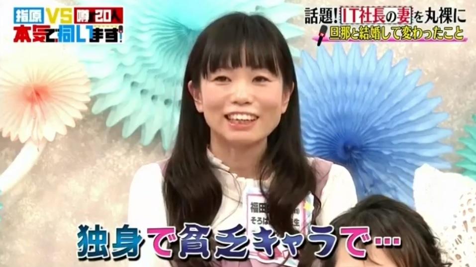sasihara_vs_uwasano20ninn_itsyatyounotuma_hukudayukie_42sai_tikaaidoru_dokusinndebinnboukyaranosettei_gazou