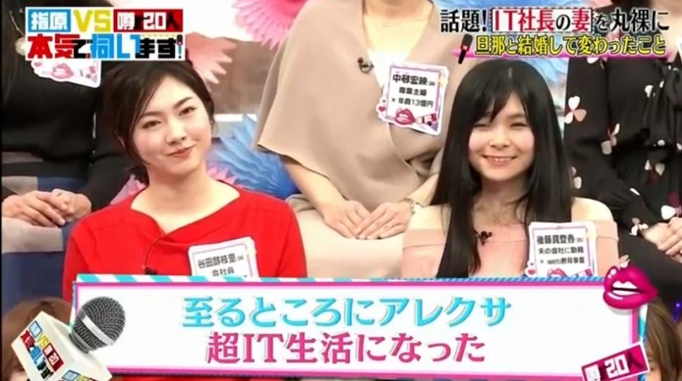 sasihara_vs_uwasano20ninn_itsyatyounotuma_itarutokoroni_arekusa_tyouitseikatuninatta_gazou
