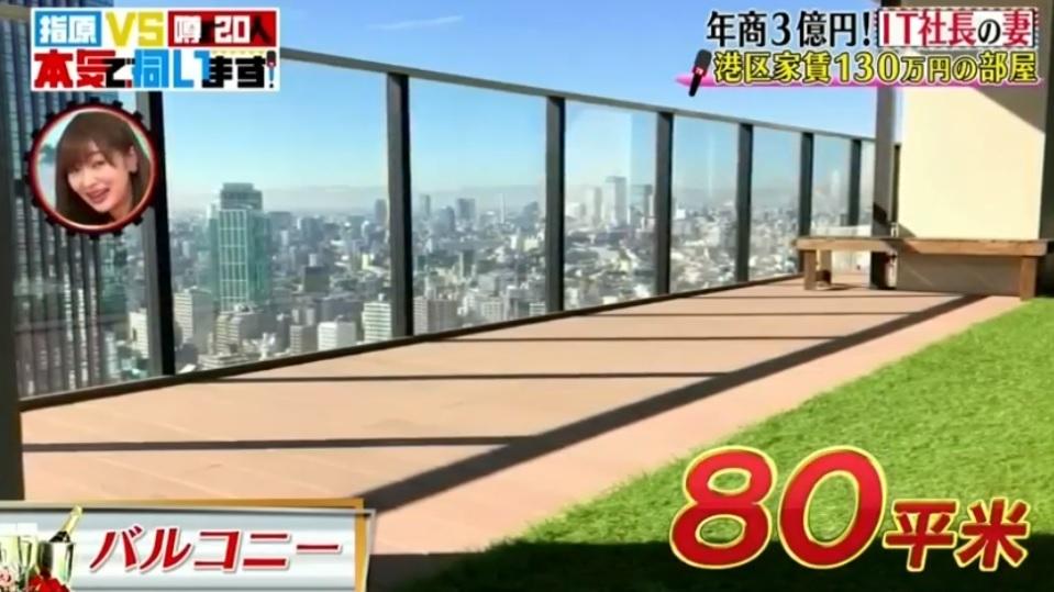 「指原VS噂の20人IT社長の妻に伺います」で指原さんから「こちらが菊池瑠々さんの自宅です」といって公開された家賃130万円の家のバルコニーの画像