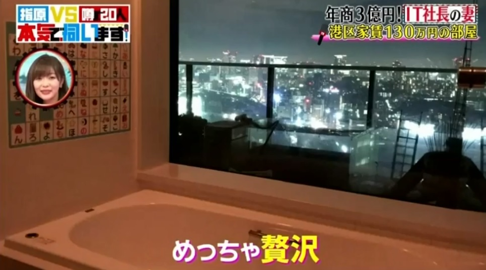 「指原VS噂の20人IT社長の妻に伺います」で指原さんから「こちらが菊池瑠々さんの自宅です」といって公開された家賃130万円の家のガラス張りのお風呂の画像