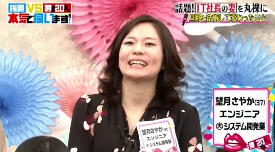 sasihara_vs_uwasano20ninn_itsyatyounotuma_motidukisayaka_33sai_ennjinia_ottohasisutemukaihatugyou_kajidaikousa-bisu_gazou
