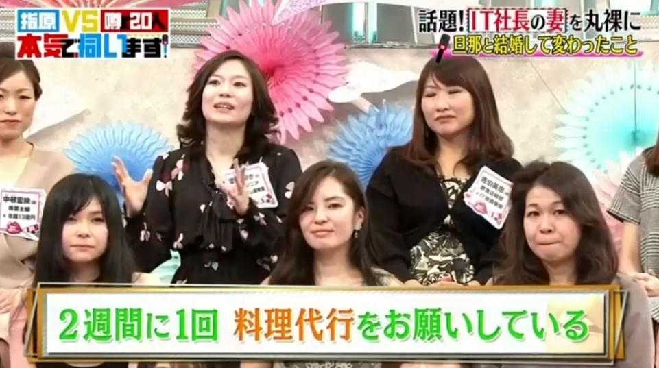 sasihara_vs_uwasano20ninn_itsyatyounotuma_motidukisayaka_33sai_ottohasisutemukaihatugyou_2syuukannni1kai_ryouridaikousa-bisu_gazou