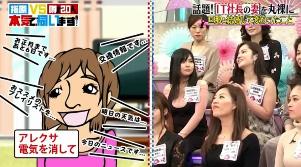 sasihara_vs_uwasano20ninn_itsyatyounotuma_nitasakayuuri_32sai_itarutokoroni_arekusa_riyousiteiru_image_gazou