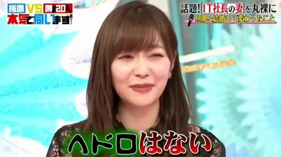 sasihara_vs_uwasano20ninn_itsyatyounotuma_sashihararino_dokuzetuhetaikou_hedorohanai_gazou