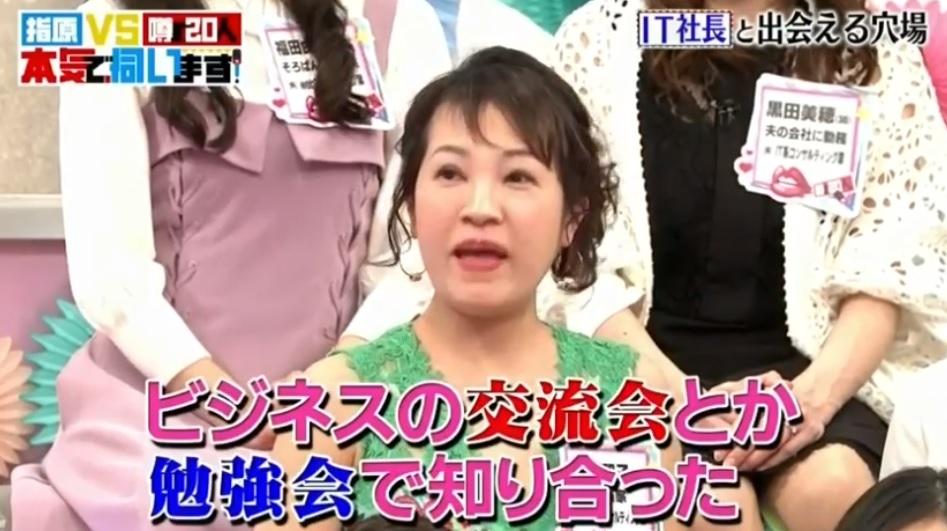 sasihara_vs_uwasano20ninn_itsyatyounotuma_sashiharatyokugeki_itsyatyoutodeauhouhou_bijinesukouryuukai_bennkyoukai_akitake_gazou