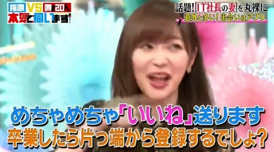 sasihara_vs_uwasano20ninn_itsyatyounotuma_sashiharatyokugeki_itsyatyoutodeauhouhou_mattinnguapuri_sasihara_metyametyaiineokuru_gazou