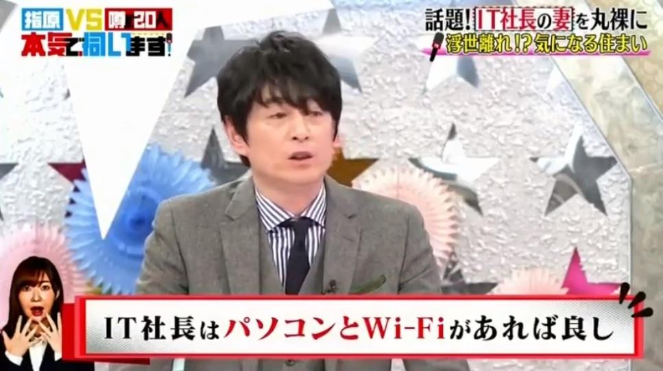 sasihara_vs_uwasano20ninn_itsyatyounotuma_shiraishiayumi_jitakunasi_sigotoha_pc_wifi_arebadekiru_gazou