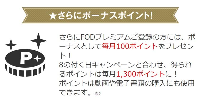 FODプレミアムの会員は全て「毎月100ポイントサービス」という画像