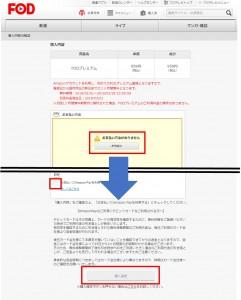 FODプレミアムの無料視聴に申し込みをする方法4購入内容の確認・支払い方法の選択の画像
