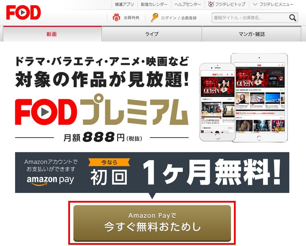 FODプレミアムの無料視聴に申し込みをする方法1今すぐ無料おためしのボタンをクリックするの画像