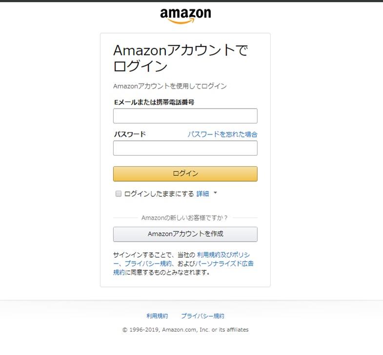 FODプレミアムの無料視聴に申し込みをする方法2amazonのアカウントへログインするの画像