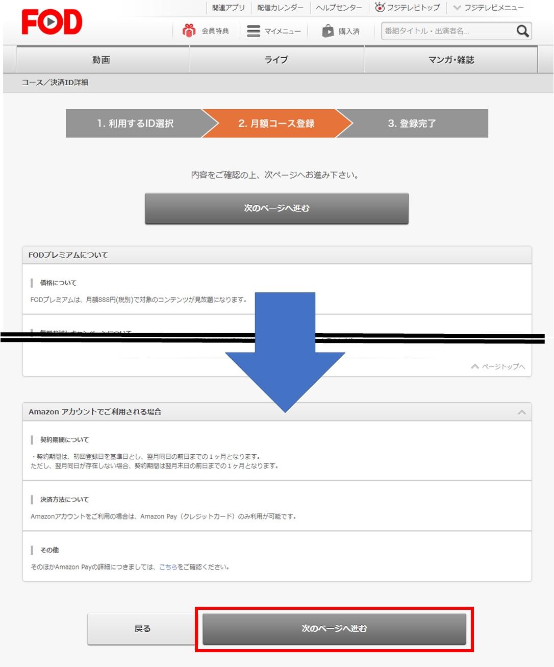 FODプレミアムの無料視聴に申し込みをする方法3月額料金などの確認の画像