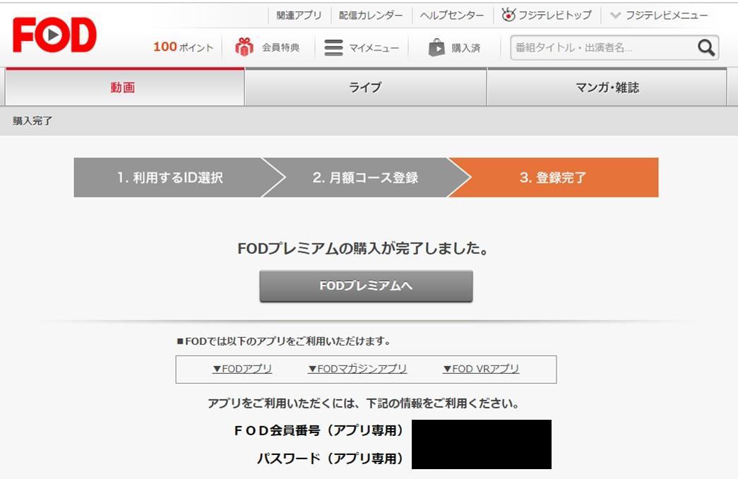 FODプレミアムの無料視聴に申し込みをする方法5申込完了の画像