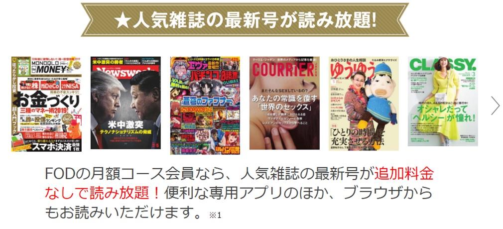 FODプレミアムの会員は最新号の雑誌が読み放題という画像