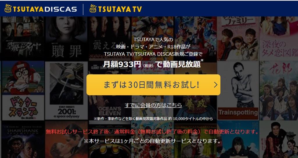 TSUTAYATVの最初の画面の画像
